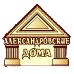Александровские дома